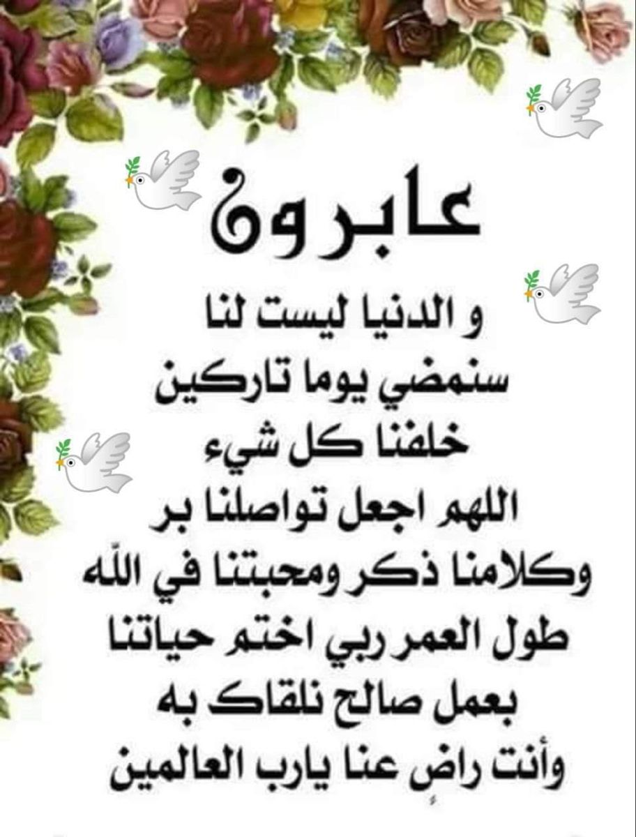 Pin By Widad On دعاء Islamic Love Quotes Miracles Of Quran Islamic Quotes