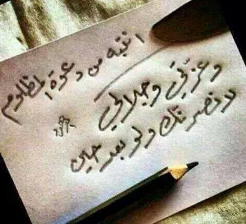 Pin By Manal On Wooords Arabic Love Quotes Eid Images Love Words