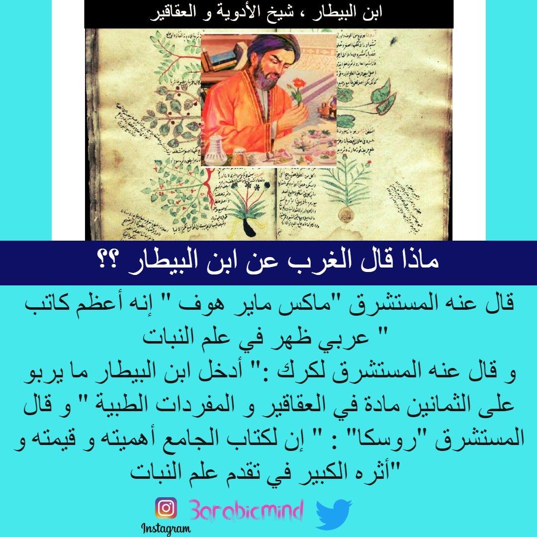 ابن البيطار عالم الصيدلة و شيخ العقاقير و الأدوية Cards Instagram Baseball Cards