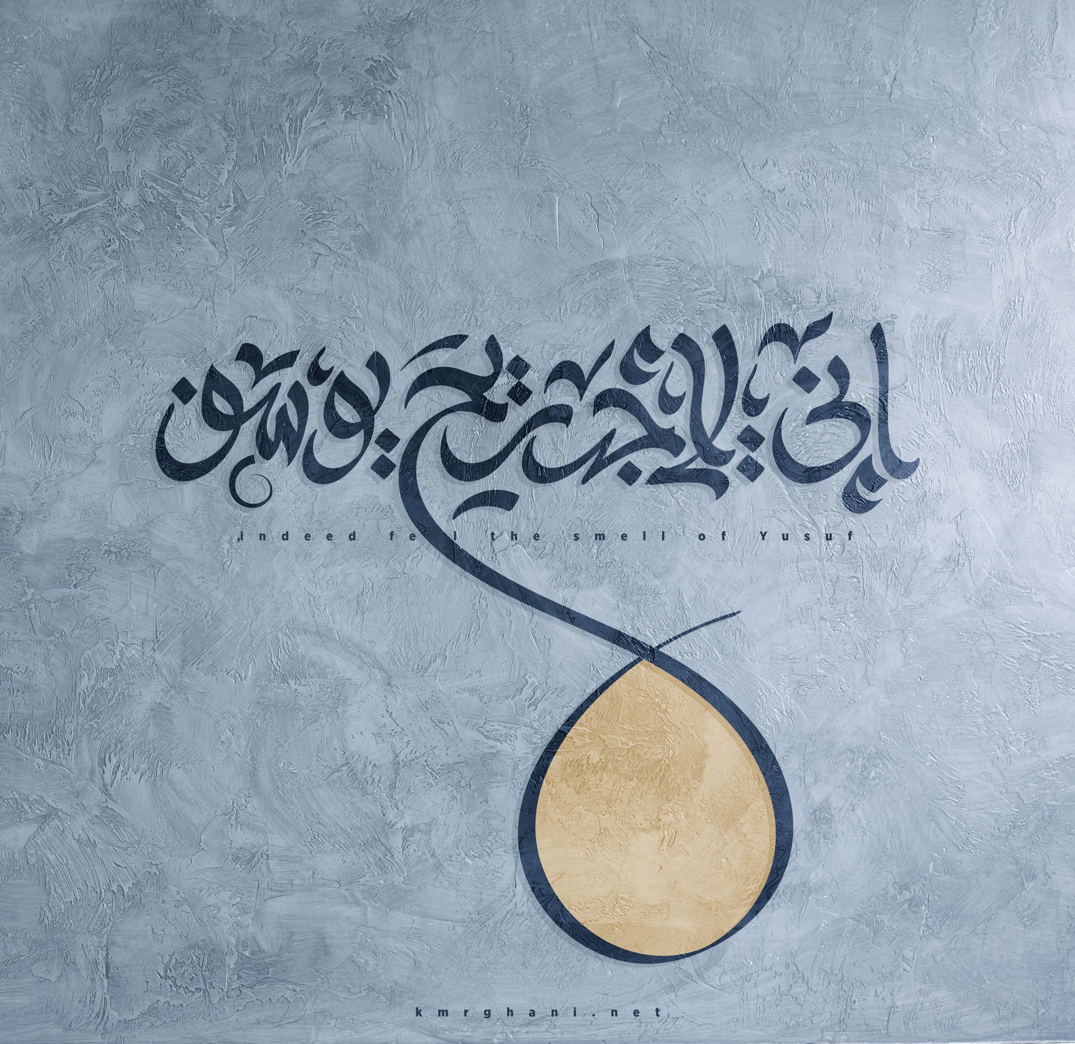 إني لأجد ريح يوسف Arabic Art Calligraphy Design Arabic Calligraphy Art