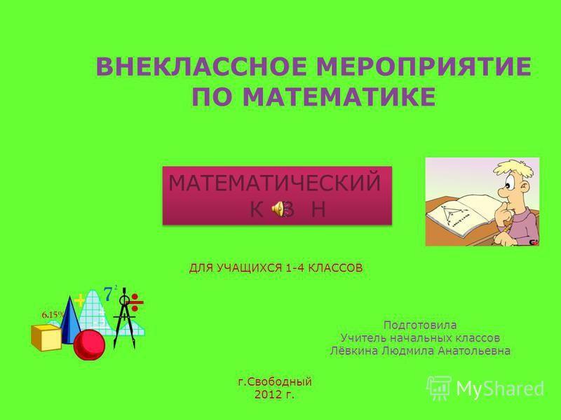 Математические мероприятия в 4 классах