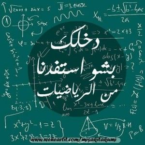 صور كلمات مضحكة عن الرياضيات Words Love Quotes Funny
