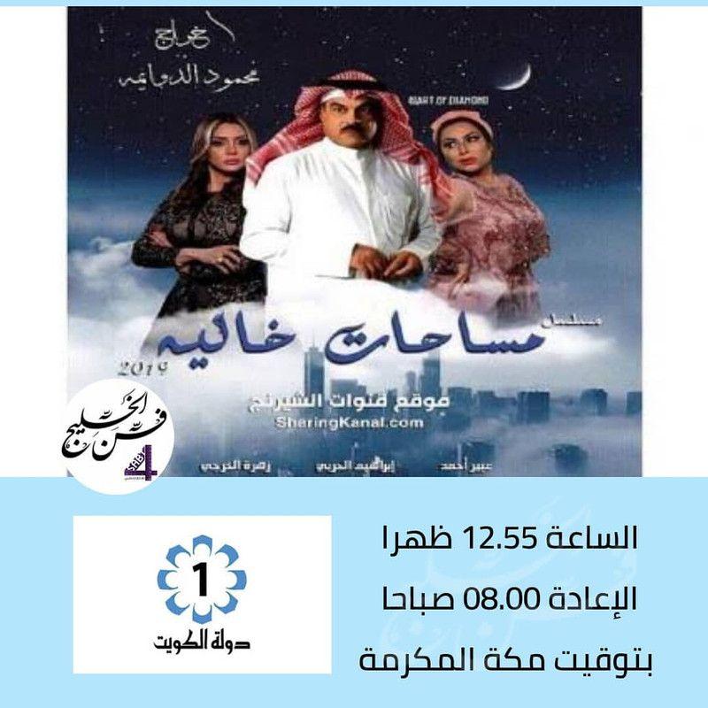موعد وتوقيت عرض مسلسل مساحات خالية على قناة تلفزيون الكويت رمضان 2020 Poster Movie Posters Movies