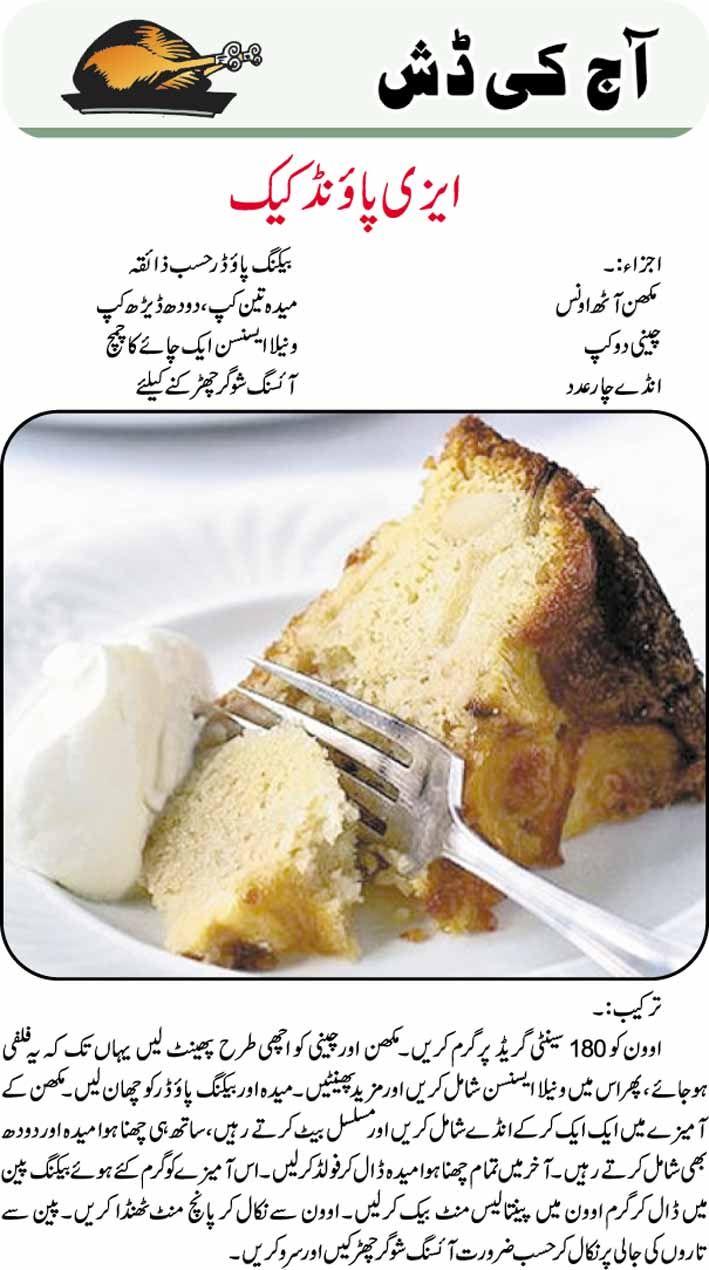 Recipe Of Pound Cake In Urdu