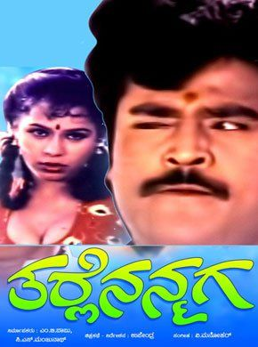 bank janardhan biobank janardhan comedy, bank janardhan wiki, bank janardhan movie list, bank janardhan comedy scenes, bank janardhan bio, bank janardhan son, bank janardhan images, bank janardhan photo, jaggesh bank janardhan, bank janardhan wife