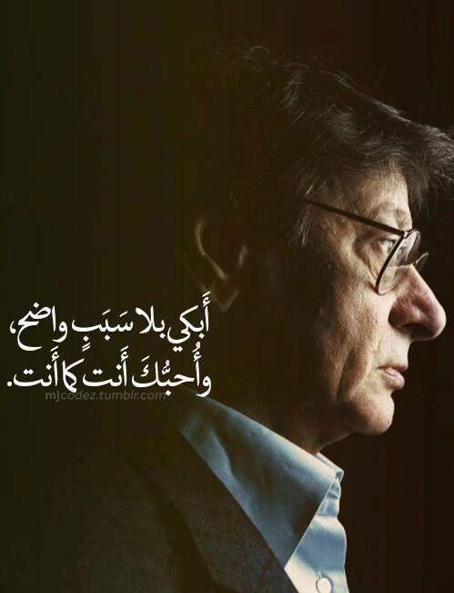 ري احبك كما انت | Quotes | Arabic quotes, Typography quotes