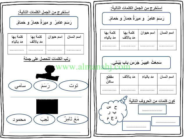 الصف الأول الفصل الأول لغة عربية 2018 2019 مذكرة لمادة اللغة العربية موقع المناهج Arabic Lessons Art For Kids Education
