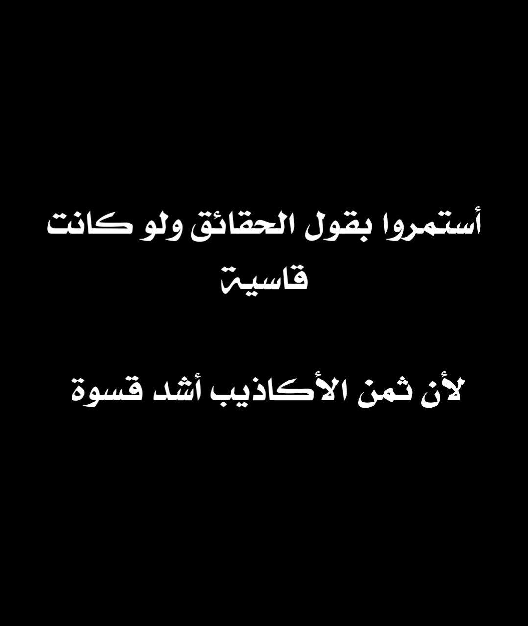 أستمروا بقول الحقائق ولو كانت قاسية لأن ثمن الكذب أشد قسوة In 2021 Arabic Calligraphy Calligraphy