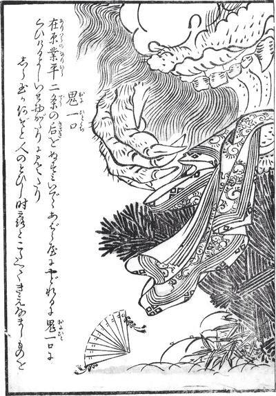 鬼一口(おにひとくち) - 今昔百鬼拾遺』(こんじゃくひゃっきしゅうい ...