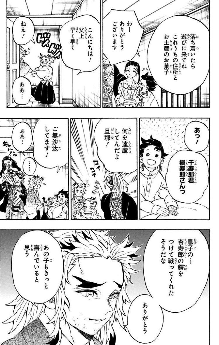 漫画bank きめつの刃 買取TOP