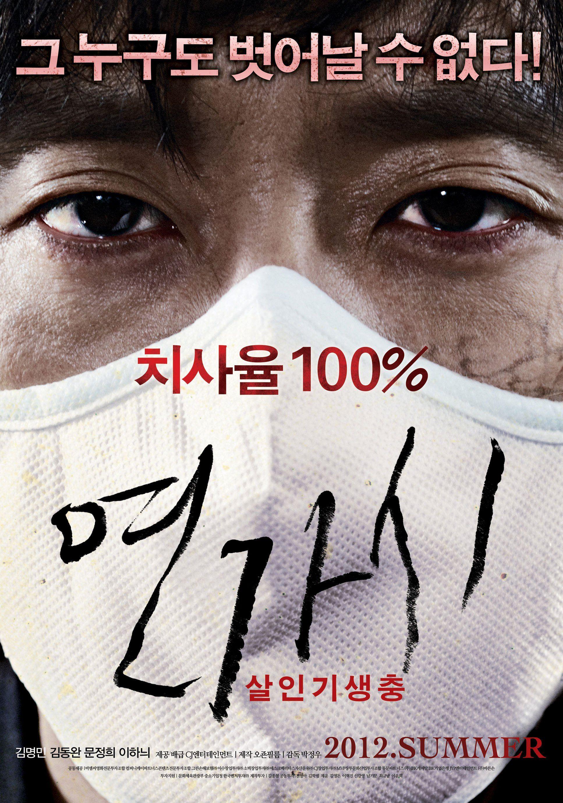 Movie Deranged 2012 Peliculas Completas Peliculas Completas Gratis Ver Peliculas Completas