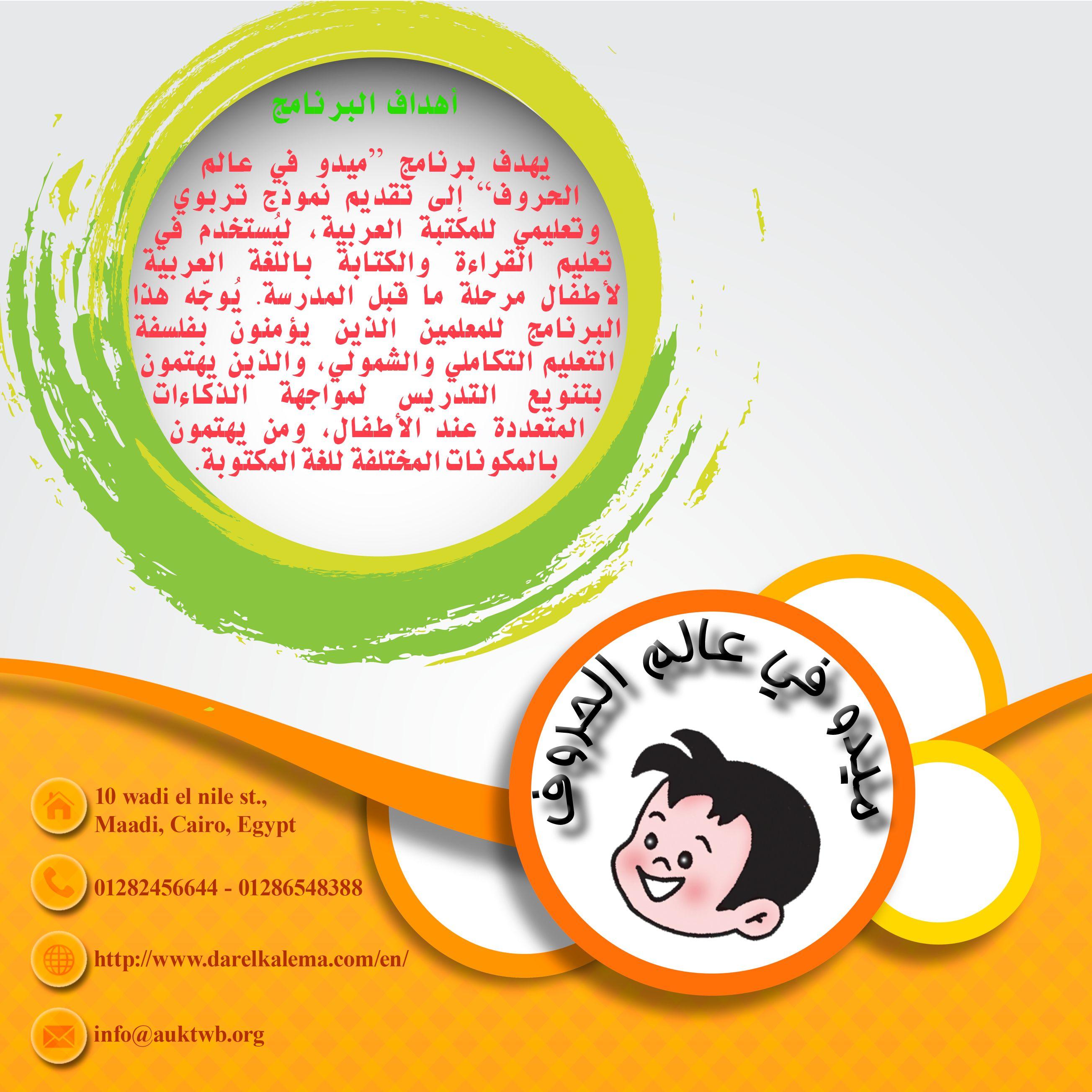 تعرف على برنامج ميدو في عالم الحروف Teacher Guides Cairo Teacher