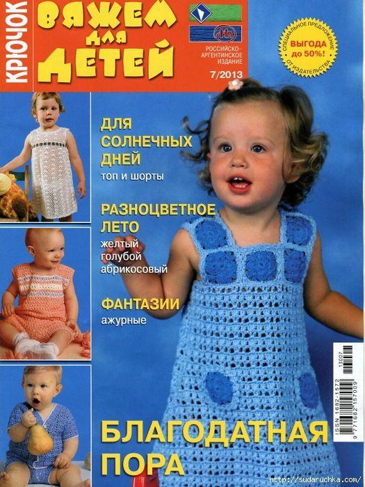 вязание для детей благодатная пора крючок журнал по вязанию