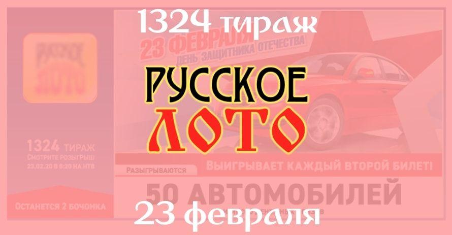 Russkoe Loto 23 Fevralya V 1324 Tirazhe Razygraet 50 Avtomobilej V