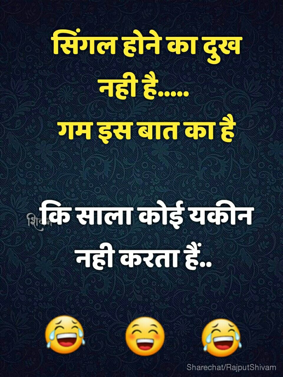 Joke In Hindi Funny Whatsapp Status Single Quotes Funny Funny Joke Quote
