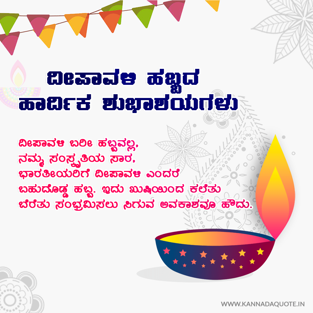 Deepavali Kavanagalu In Kannada With Images Deepavali Wishes In Kannada In Kannada Wishes Messages Just copy kannada birthday quotes and messages from internet to create happy birthday wishes for friends. deepavali kavanagalu in kannada with images deepavali wishes in kannada in kannada wishes messages