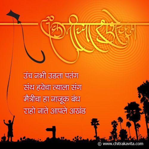 Marathi Makar Sankranti Images Wallpapers Messages Poems Hollywood