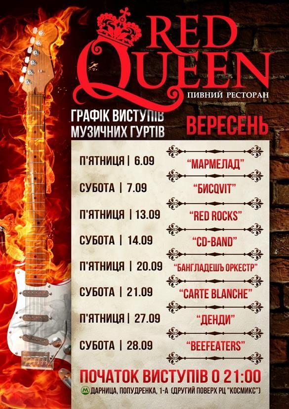 """Пивной ресторан """"RED QUEEN"""", развлекательный центр «КосМикс» на Дарнице http://www.cosmix.com.ua ул. Попудренко, 1-а, Kyiv, Ukraine, 02100 https://www.facebook.com/media/set/?set=a.708236385859534.1073741826.208844799132031"""