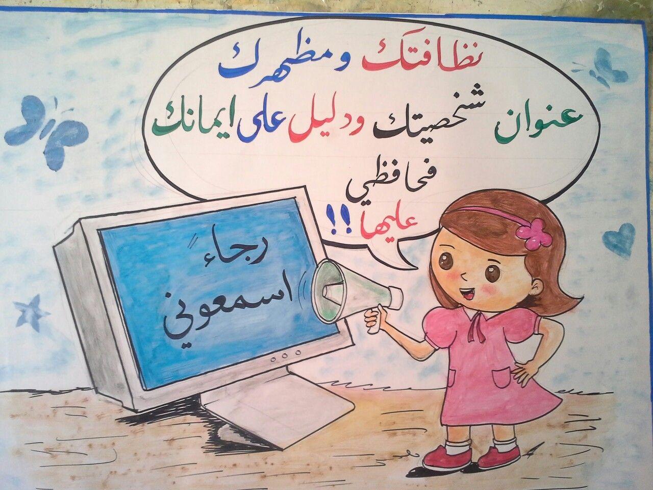 نظافتك ومظهرك عنوان شخصيتك ودليل على ايمانك فحافظي عليها Cartoon Faces School Projects Learning Arabic