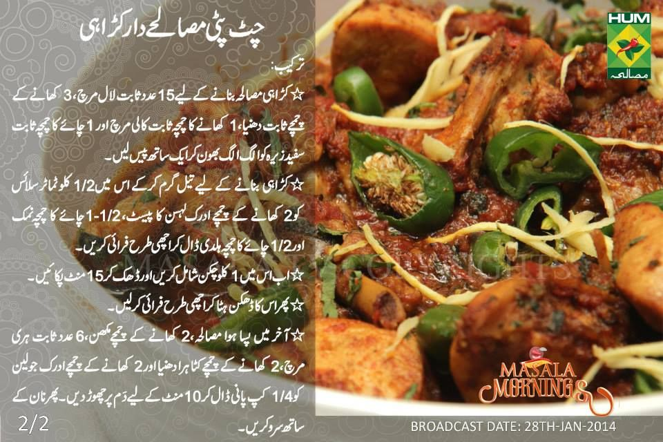 Chicken Karahi Karahi Recipe Masala Recipe Masala Tv Recipe