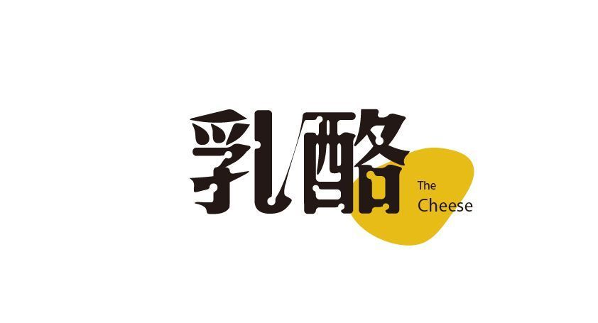 乳酪 | The Cheese. Chinese Typography #chinesetypography 乳酪 | The Cheese. Chinese Typography #chinesetypography 乳酪 | The Cheese. Chinese Typography #chinesetypography 乳酪 | The Cheese. Chinese Typography #chinesetypography
