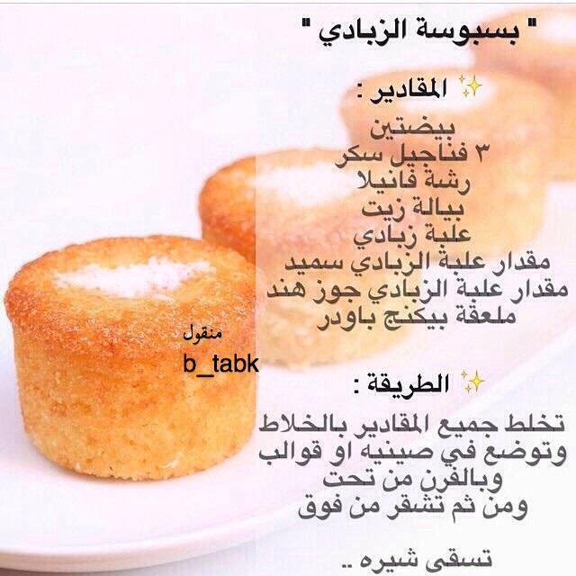 بسبوسة الزبادي Arabic Food Yummy Food Dessert Homemade Croissants