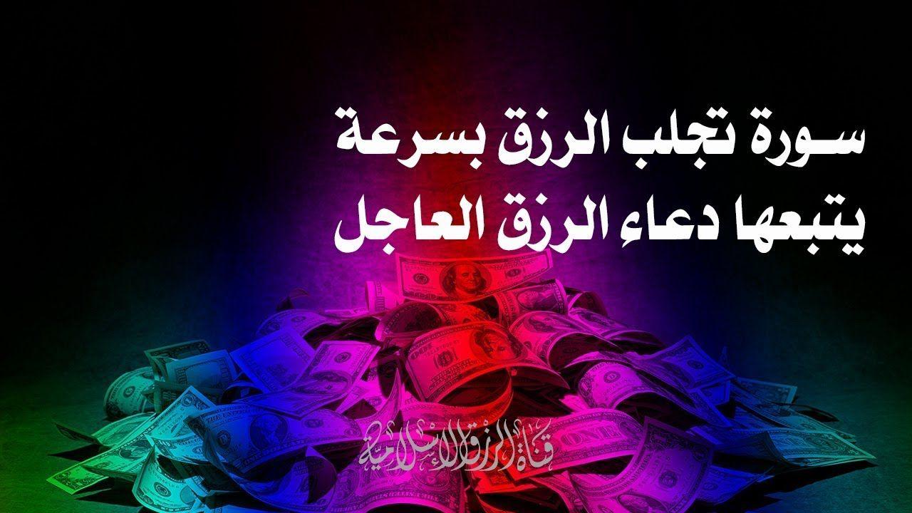 سورة تجلب الرزق بسرعة يتبعها دعاء داوود عليه السلام مكررة 3 مرات Youtube Movie Posters Quran
