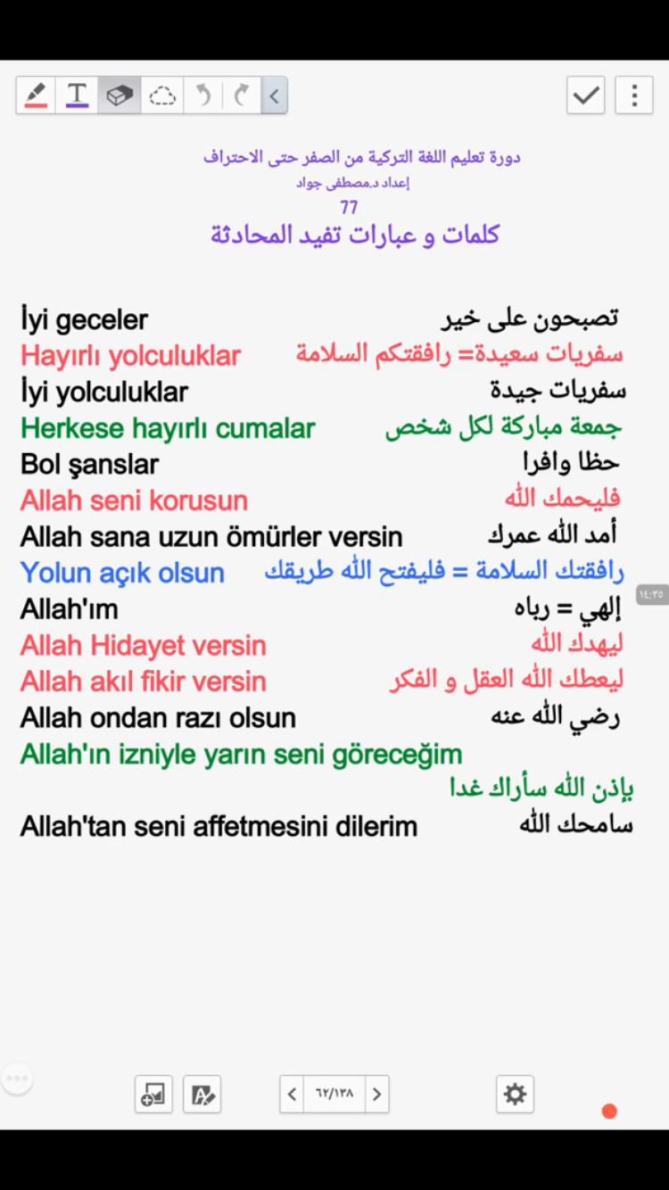 Saf Adli Kullanicinin Learn Turkish تعلم التركية Panosundaki Pin Ogrenme Arapca Dili Egitim