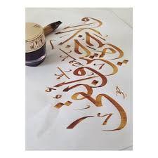 Image Result For قل لن يصيبنا الا ما كتب الله لنا بالخط