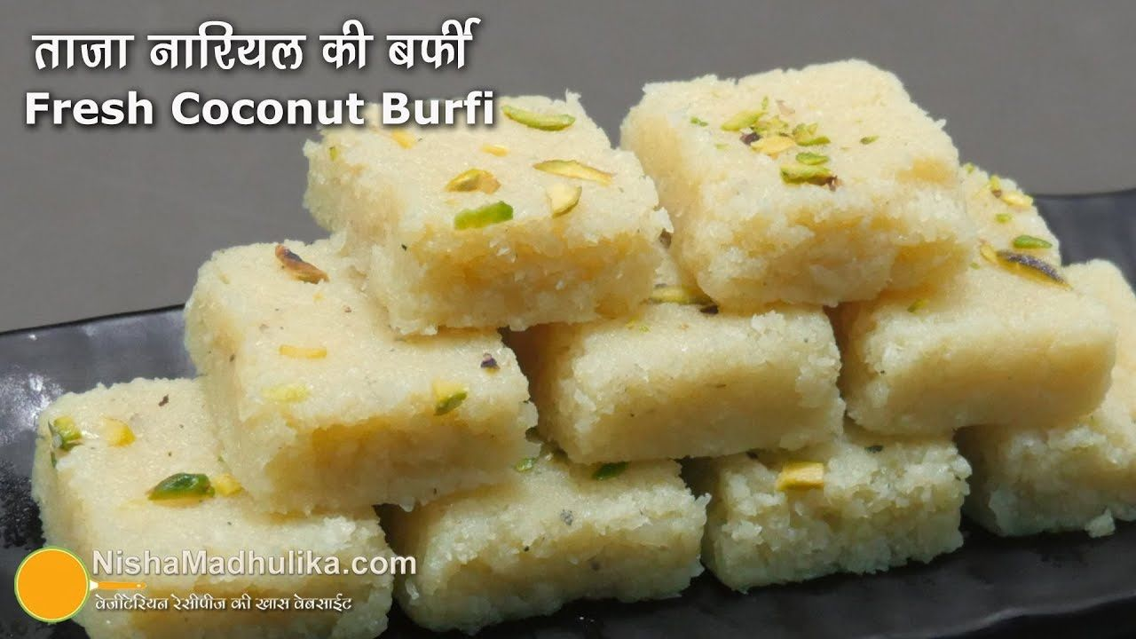 त ज न र यल क बर फ Fresh Coconut Burfi Recipe Fresh Coconut Fudge Indian Food Recipes Vegetarian Recipes Burfi Recipe