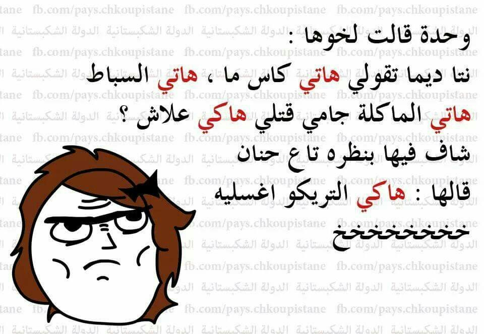 Pin By Kakou Kokham On Photo Droles Funny Arabic Quotes Jokes Quotes