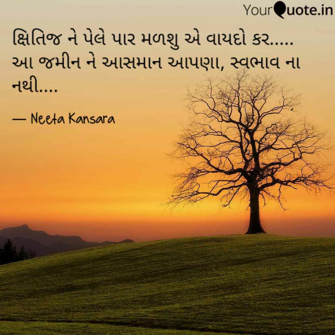 Pin by Neeta Kansara on gujrati quote neeta quotes