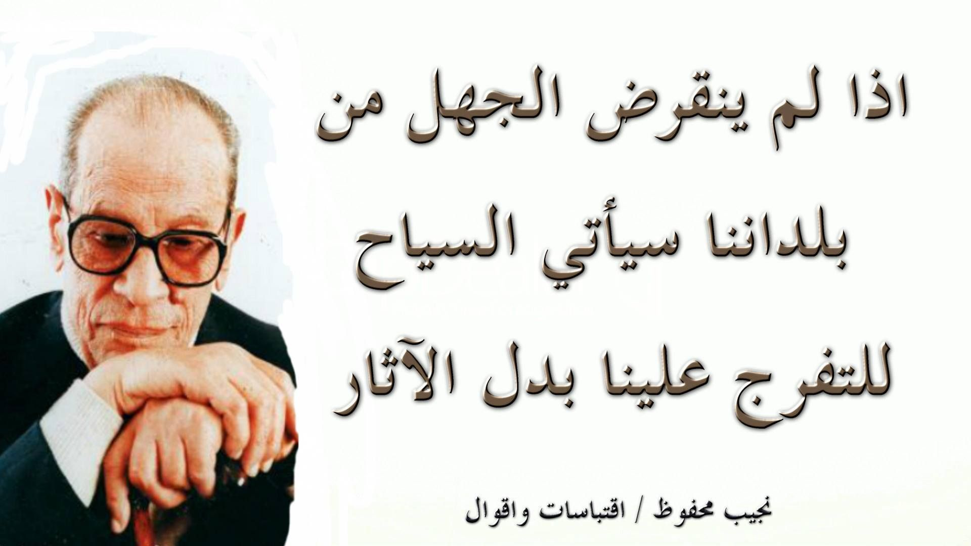 نجيب محفوظ Quotations Arabic Quotes Quotes