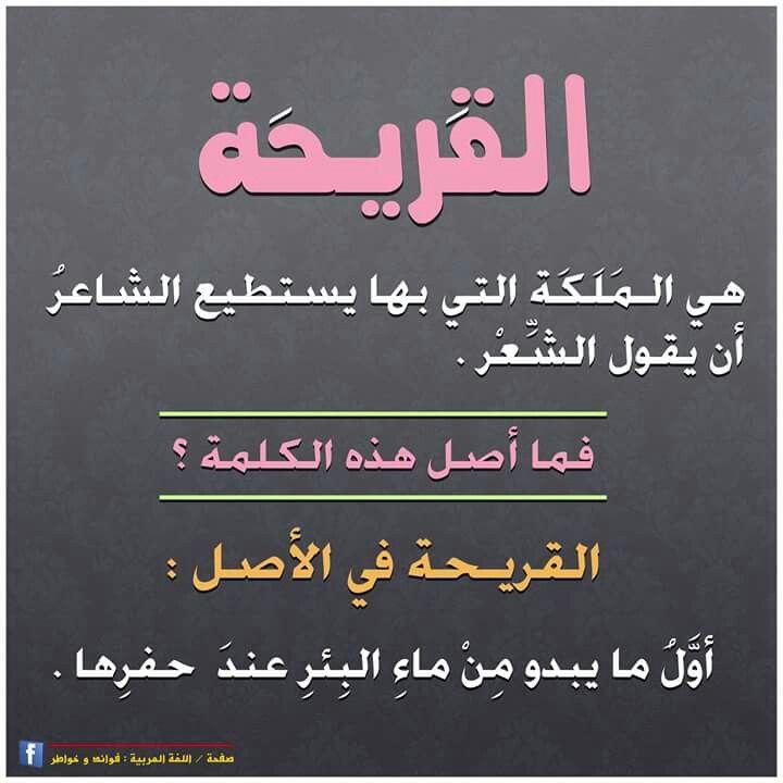 معنى القريحة في اللغة العربية Learn Arabic Language Beautiful Arabic Words Arabic Words