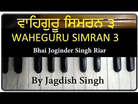 7fe4cf24b Learn WAHEGURU SIMRAN 3 ( Bhai Joginder Singh Riar ji) -- Notation's  Tutorial on