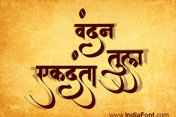 IndiaFont com | Hindi Calligraphy Fonts / Marathi Calligraphy Fonts