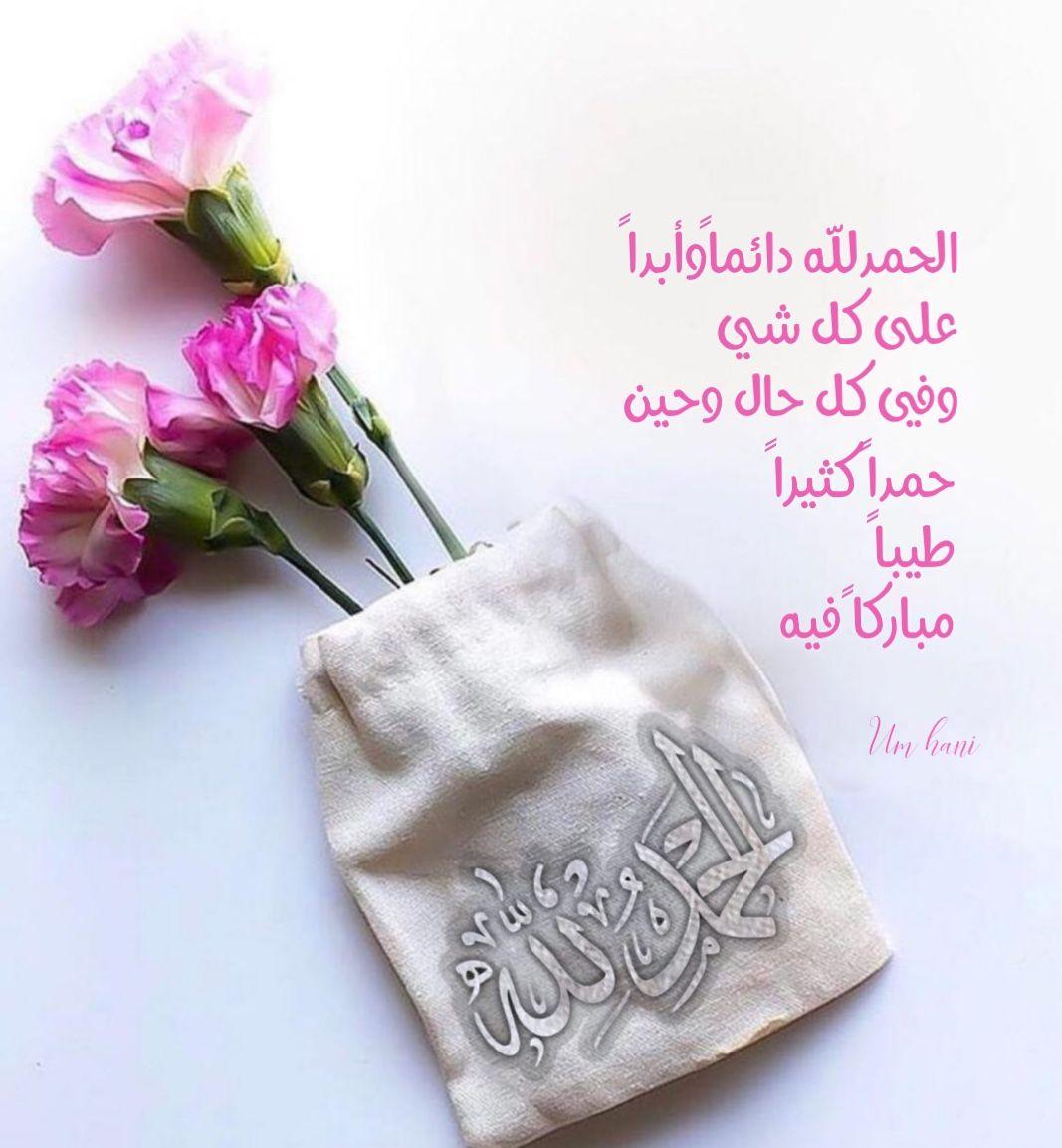 الحمدلله دائما وأبدا على كل شي وفي كل حال وحين حمدا كثيرا طيبا مباركا فيه Allah Calligraphy Arabic Quotes Tableware