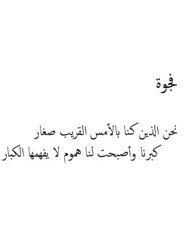 اطياف الماضي Words Arabic Quotes Quotes