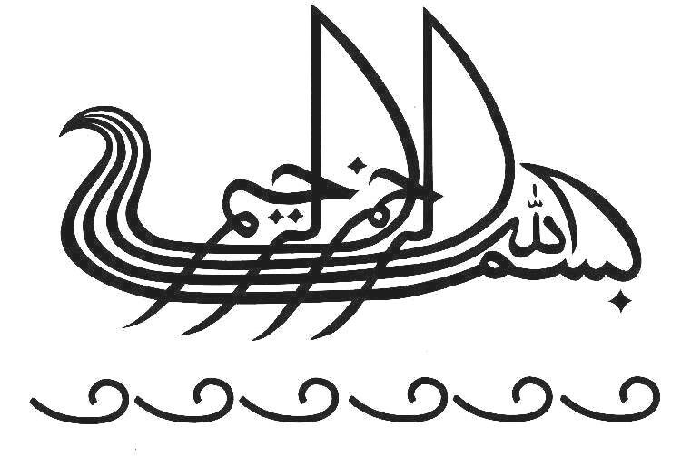 Bismillah Goruntuler Ile Islami Sanat Tezhip