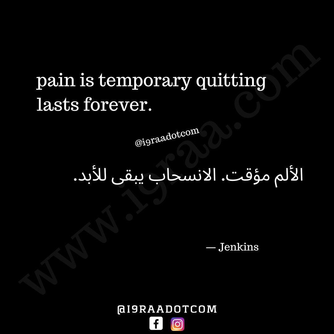 اقتباس تحفيزي الألم مؤقت الانسحاب يبقى للأبد اقتباسات جديدة إقرأ وثقف نفسك Motivational Quotes Quotes Quites