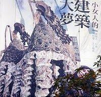 Li-hsiang Hsieh built the Five Cent Driftwood House.