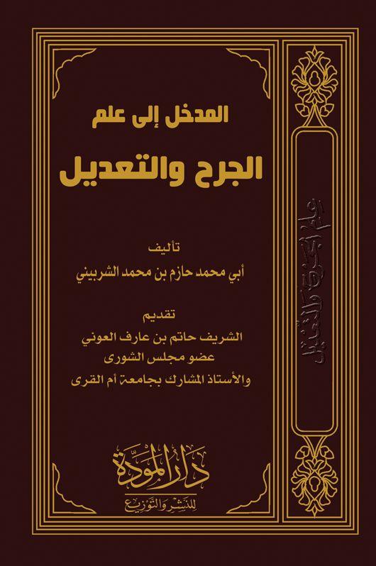 كتاب المدخل إلى علم الجرح والتعديل لأبي محمد حازم بن محمد الشربيني Arabic Books Books Free Download Pdf Free Books Download