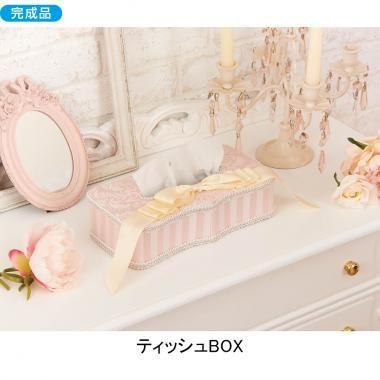 かわいい姫系インテリア家具 雑貨の通販 ロマプリ ロマンティックプリンセス インテリア 家具 インテリア 家具 雑貨 ロマプリ