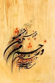 Persian Calligraphy With Images Persian Calligraphy Islamic