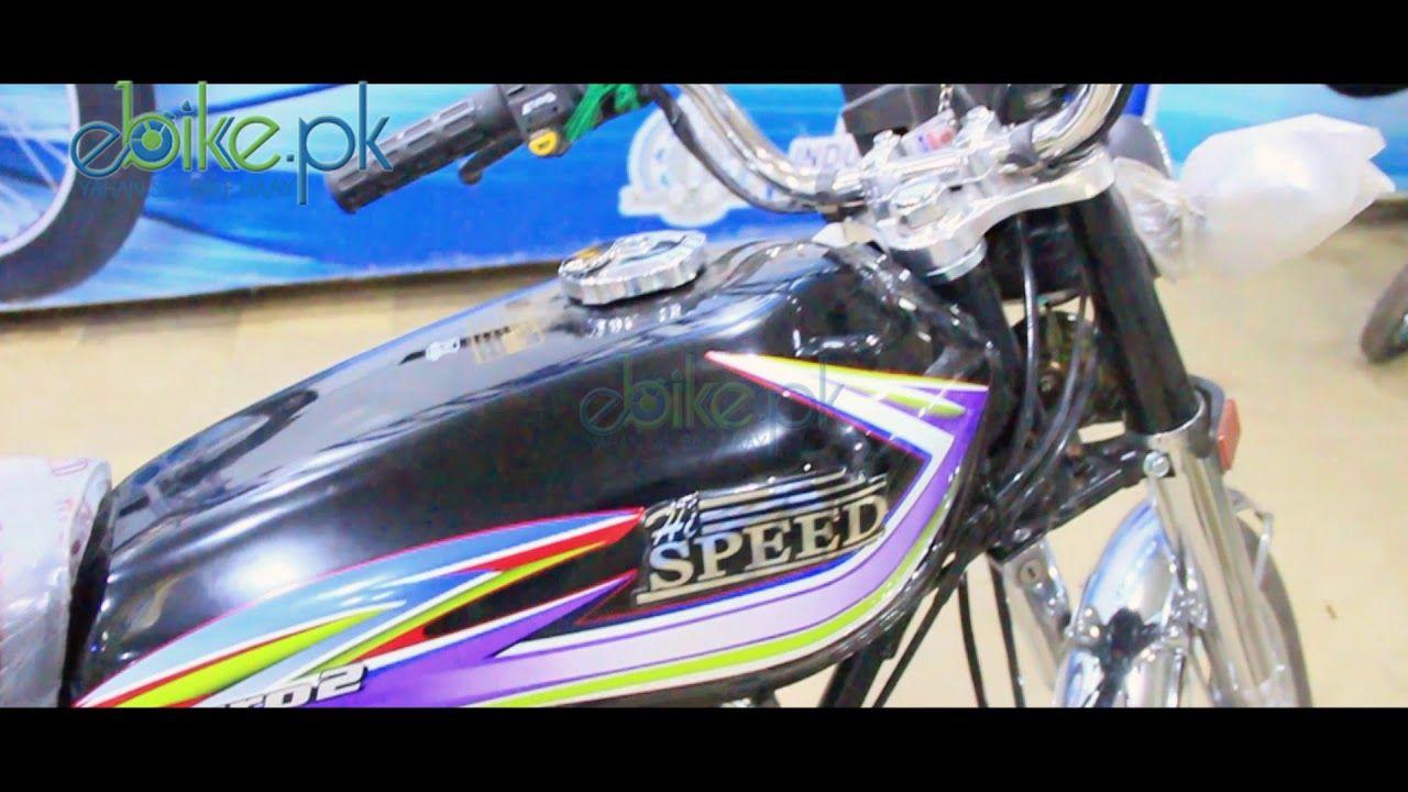 Hi Speed 125 Price In Pakistan 2018 Video Ebike Pk Speed Sports Car Bike