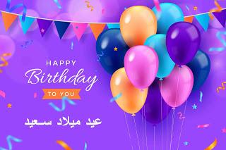 صور عيد ميلاد سعيد تهنئة بعيد الميلاد ٢٠٢٠ In 2020 Birthday Background Happy Birthday Images Birthday Background Images
