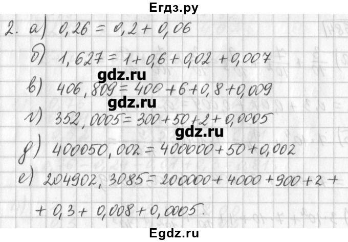 Домашняя работа по татарскому языку 8 класс малафеева