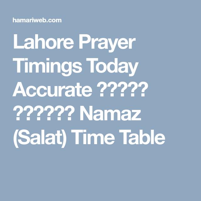 Lahore Prayer Times مواقيت الصلاة Prayers Prayer Times Zuhr Prayer