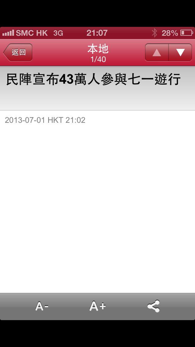大會剛說今天有43萬人上街,風雨中都有43萬人,香港人好嘢!