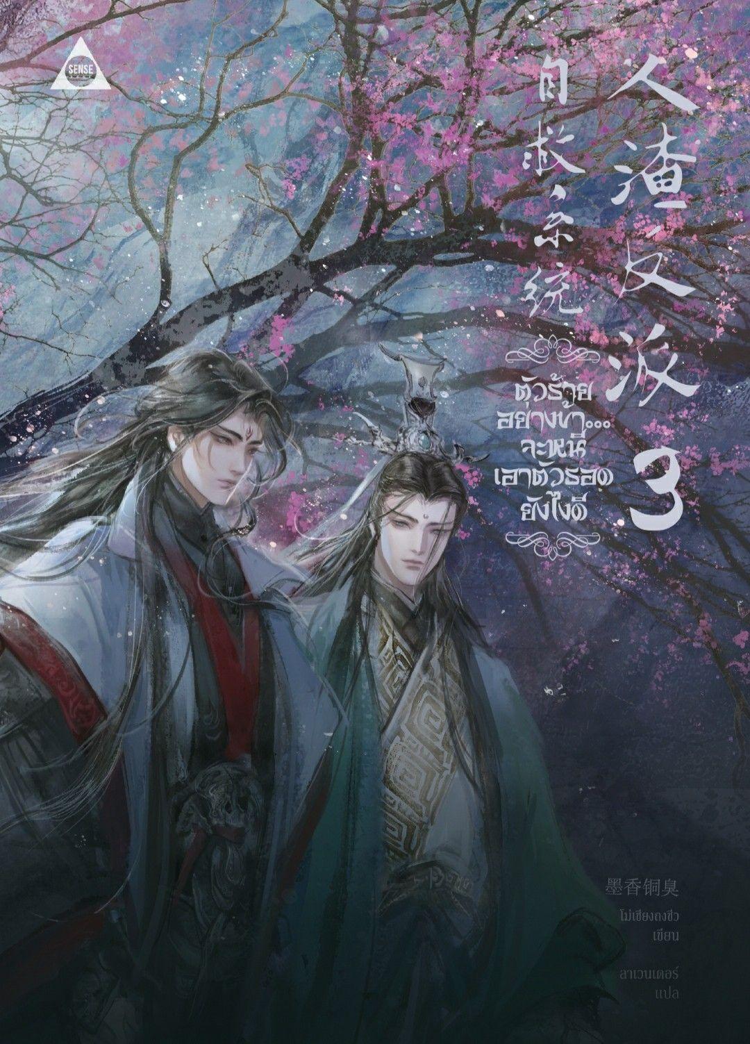 pin by dianxia is cute on scum villain s self saving system 人渣反派自救系统 villain anime cover art